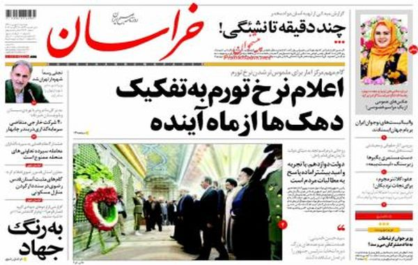 khorasannews_s (2)